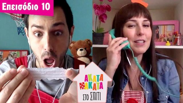 AKATA MAKATA στο Σπίτι | Επεισόδιο #10