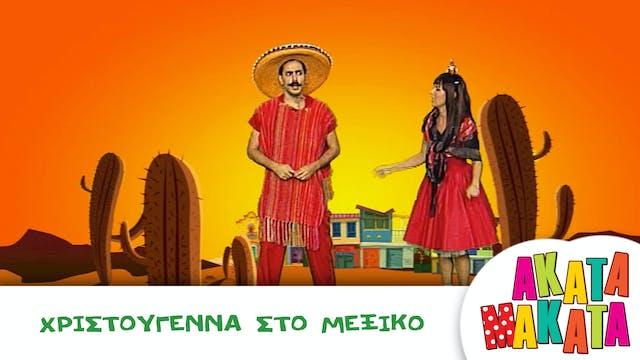 Χριστούγεννα στο Μεξικό