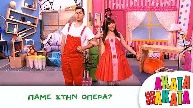 Πάμε στην όπερα?