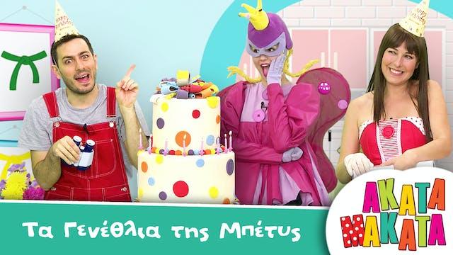 Τα Γενέθλια της Mπέτυς