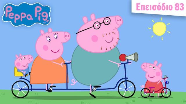 Bόλτα Με Ποδήλατο