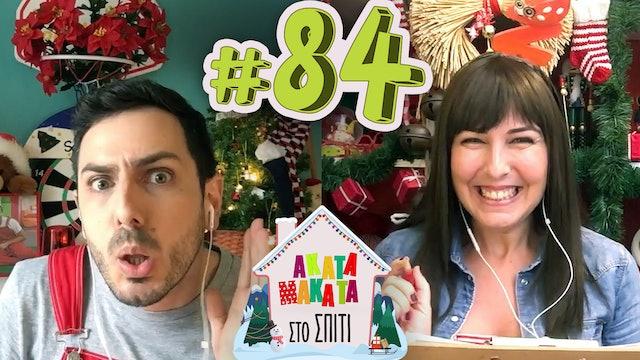 AKATA MAKATA στο Σπίτι | Επεισόδιο #84