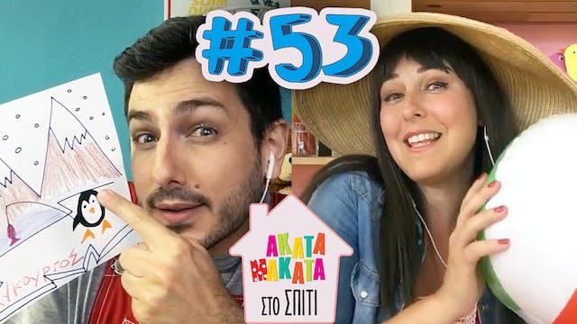 AKATA MAKATA στο Σπίτι | Επεισόδιο #53