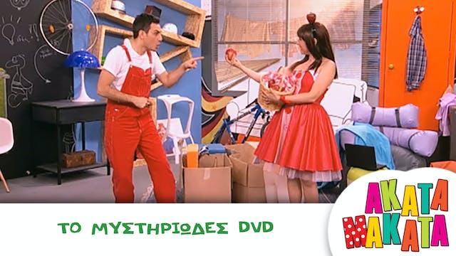 Το Μυστηριώδες DVD