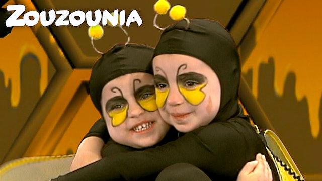 Οι Εννέα Μελισσούλες - Ζουζούνια