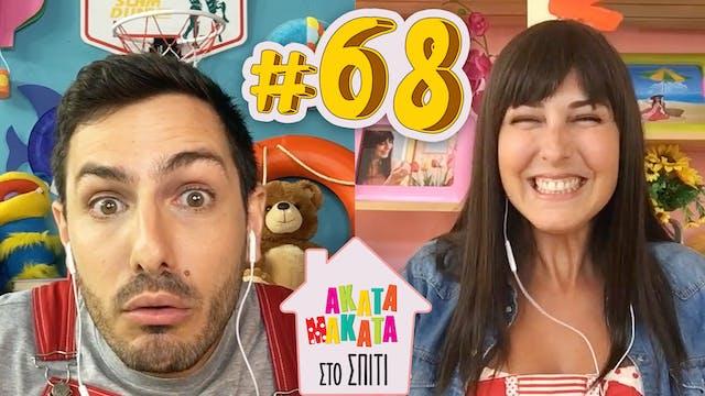 AKATA MAKATA στο Σπίτι | Επεισόδιο #68